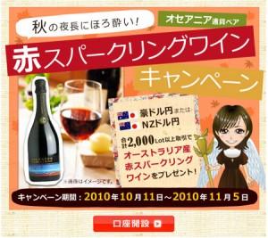 赤スパークリングワインキャンペーン