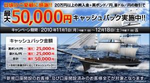 最大5万円キャッシュバックキャンペーン