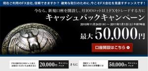 最大50,000円!キャッシュバックキャンペーン